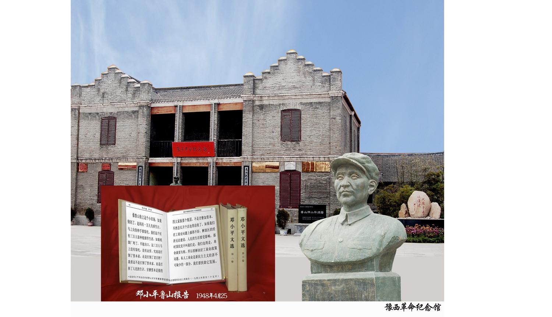 豫西革命纪念馆.jpg