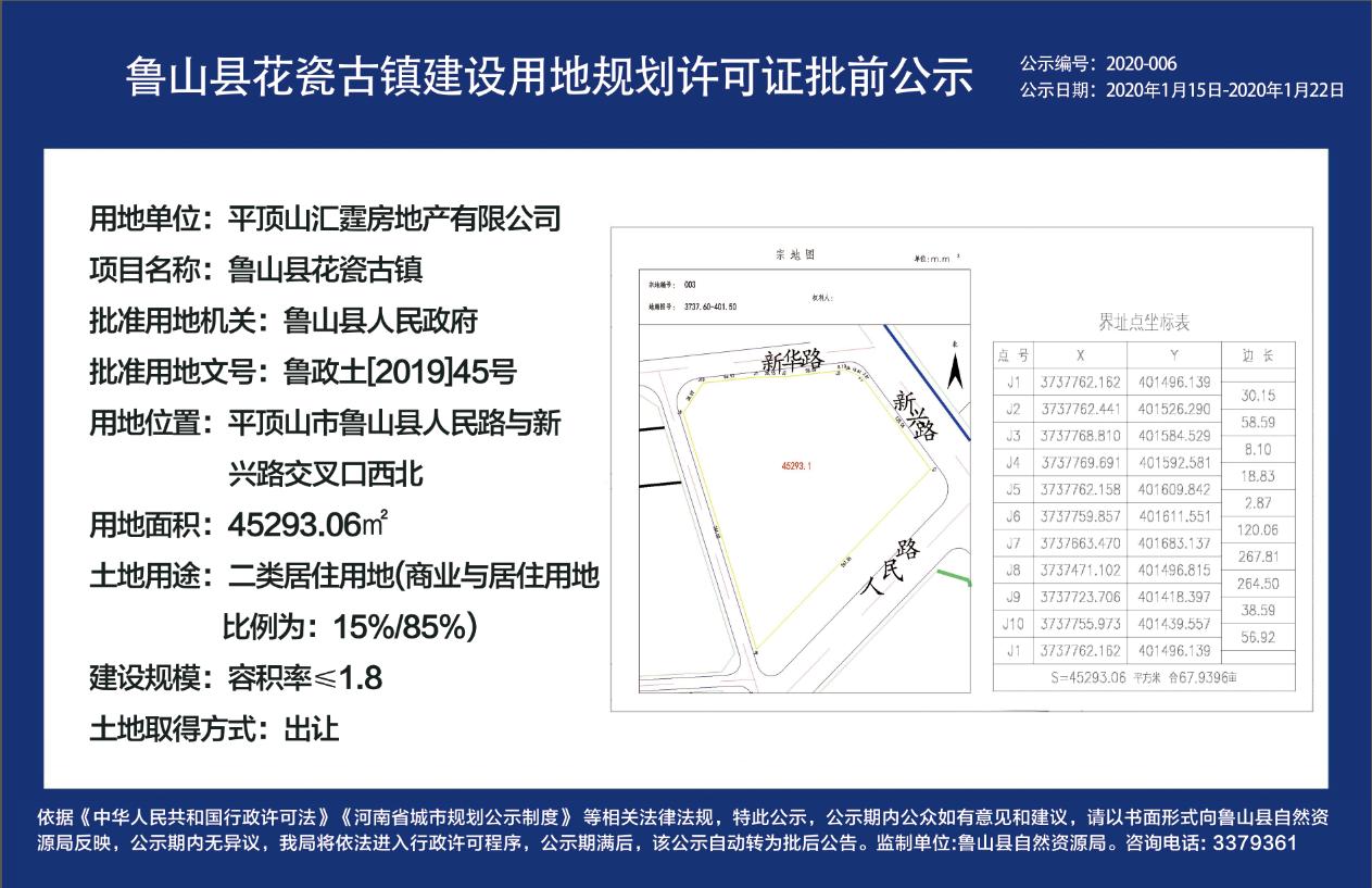2020-006鲁山县花瓷古镇建设用地规划许可证批前公示.png