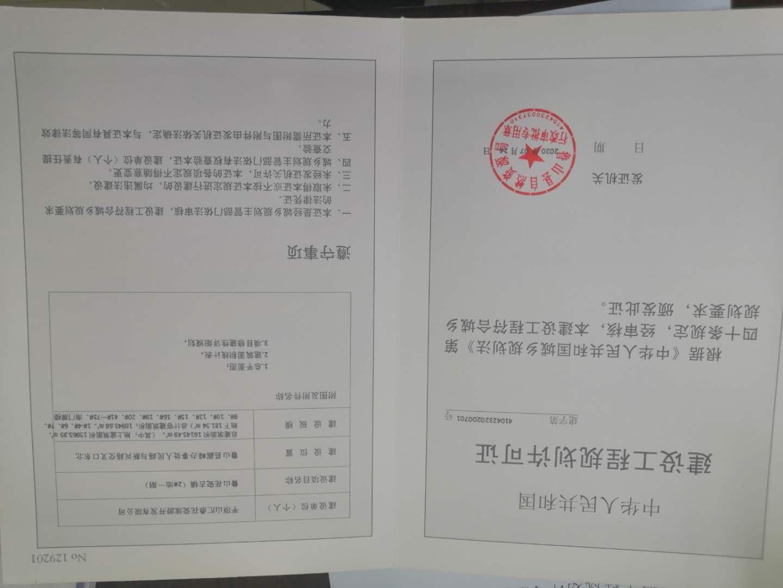 花瓷古镇一期建设工程规划许可证.jpg