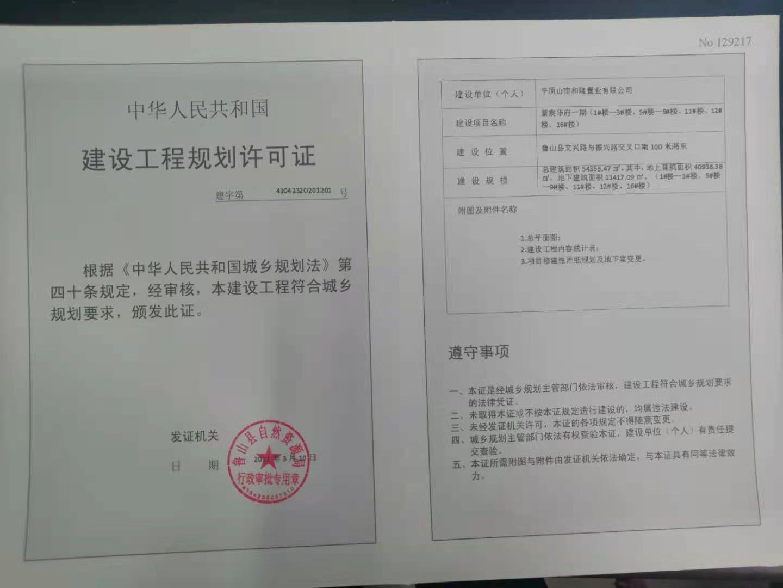 紫宸华府工程证变更(1).jpg