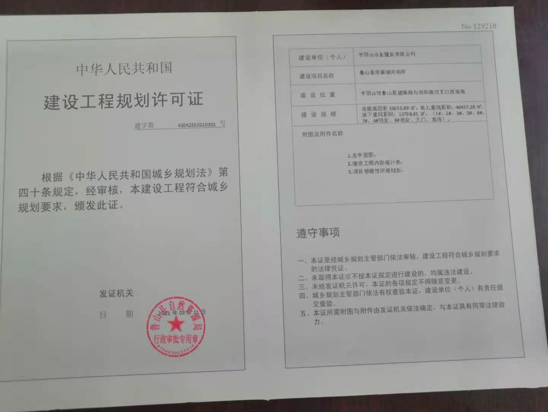 向阳府工程证(1).jpg