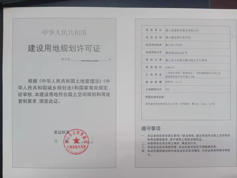鲁山建业春天里项目.jpg